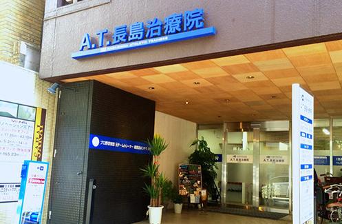 A.T長島治療院 北浜