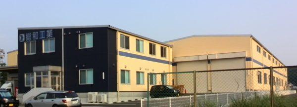 外観長崎工場