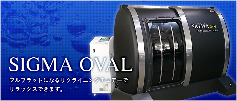 SIGMA OVAL フルフラットになるリクライニングチェアーでリラックスできます。
