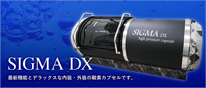 SIGMA DX 最新機能とデラックスな内装・外装の酸素カプセルです。