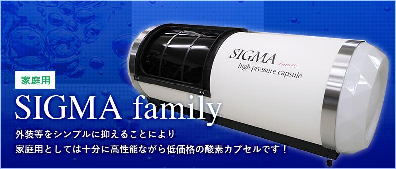 SIGMA family 外装等をシンプルに抑えることにより家庭用としては十分に高性能ながら低価格の酸素カプセルです!