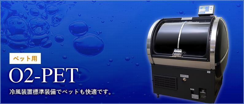 O2-PET 冷風装置標準装備でペットも快適です。