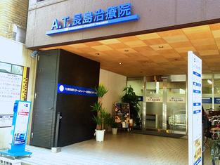 A.T長島治療院 北浜 様(大阪)
