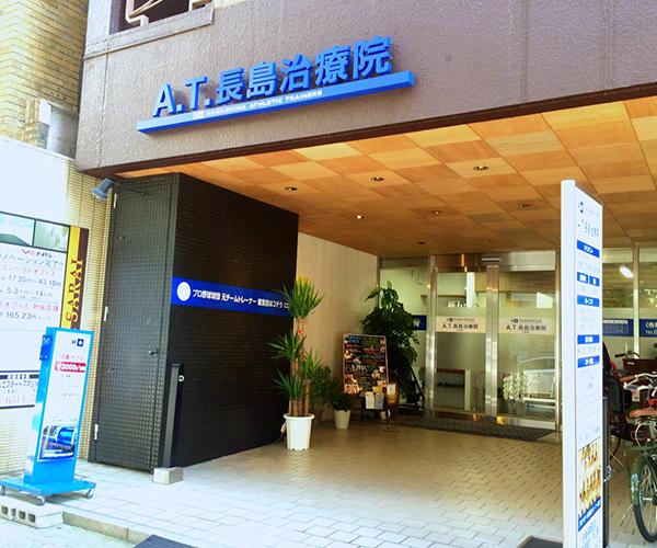 A.T長島治療院 北浜 様(大阪)のサムネイル