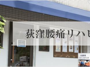荻窪リハビリスタジオ 様
