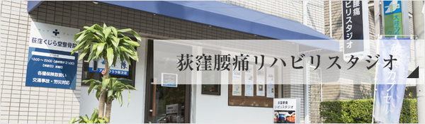 荻窪リハビリスタジオ 様のサムネイル