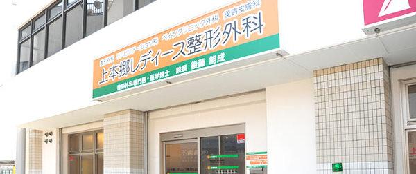 (松戸)上本郷レディース整形外科のサムネイル