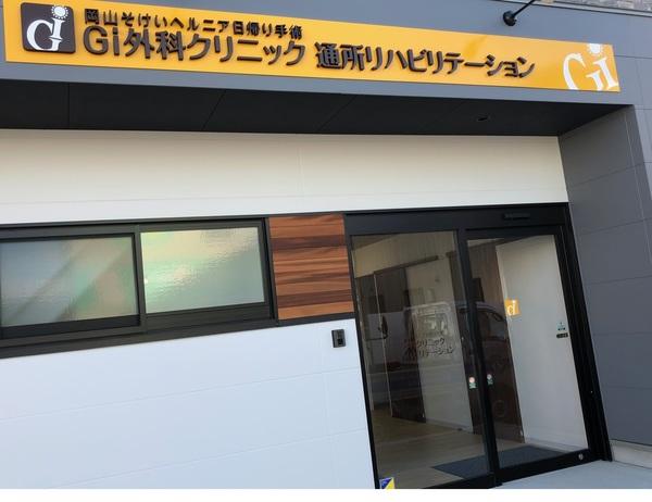 GI外科クリニック様(岡山市)のサムネイル